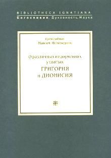 O различных недоумениях у святых Дионисия и Григория (Амбигвы к Фоме)