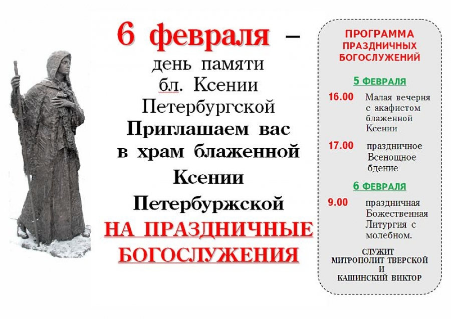 6 февраля - блаженной ксении петербургской