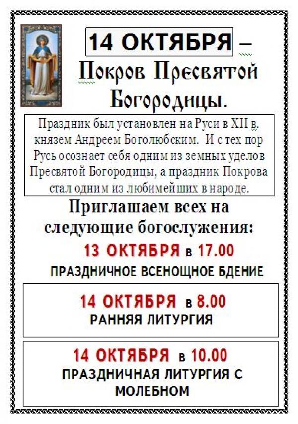 приглашение на праздничные богослужения